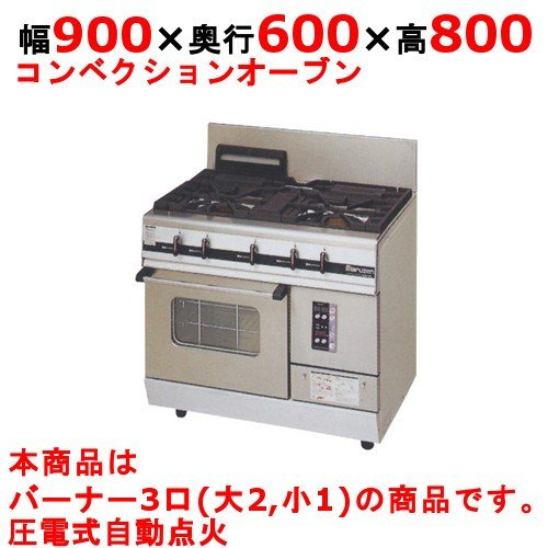 ガスレンジ 業務用 MGRXU-096E(旧型式:MGRXU-096D) MARUZEN マルゼン コンベクションオーブン 送料無料 幅900×奥行600×高さ800
