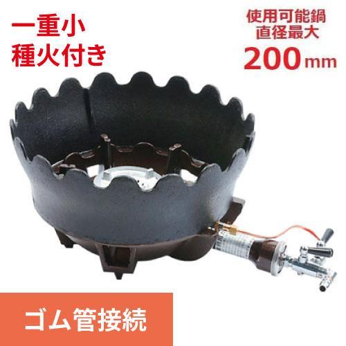 タチバナ製作所 ガスバーナー 鋳物コンロ 一重小 種火付 上置セット 2840kcal/h (TS-501PU) (業務用) 全長370×直径230×高さ95
