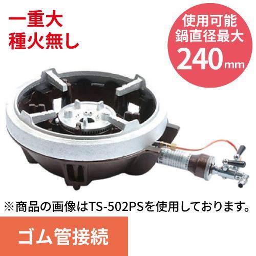 タチバナ製作所 ガスバーナー 鋳物コンロ 一重大 種火無 五徳セット 2840kcal/h (TS-502S) (業務用) 全長415×直径270×高さ110
