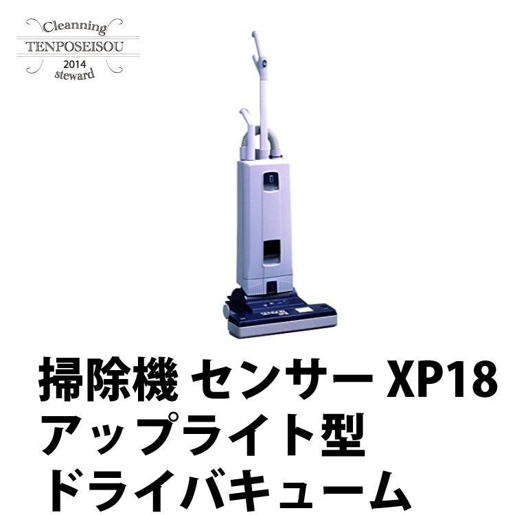 掃除機 アップライト型 センサー XP18 ドライバキューム シーバイエス