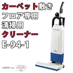 掃除機 カーペット用 コンドル バキュームクリーナー CVC-450 山崎産業 E-94-1