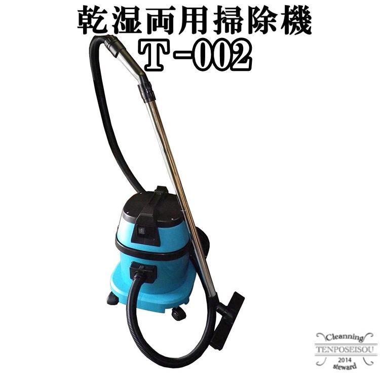 掃除機 バキュームクリーナー 業務用 乾湿両用 T-002 つやげん