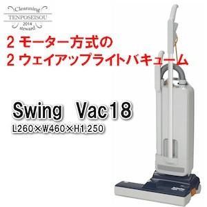Swing Vac Light スイングバックライト 18 1台 リンレイ 908490