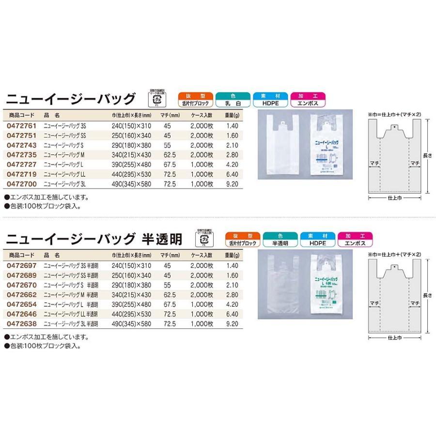 【100枚】レジ袋 LL 乳白 440×530mm 100枚 福助工業 ニューイージーバッグ LL 乳白|tenpoyouhinshop|02