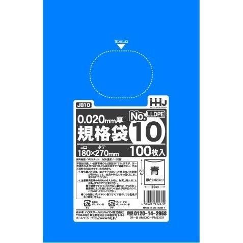 【食品検査適合】ブルーポリ袋No.10 青半透明 12000枚 JB10 厚さ0.020mm×幅180mm×長さ270mm 100枚×10冊×12箱入(12000枚)