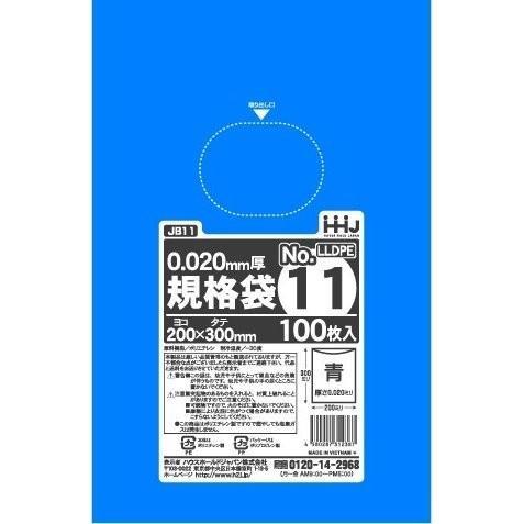 【食品検査適合】ブルーポリ袋No.11 青半透明 10000枚 10000枚 10000枚 JB11 厚さ0.020mm×幅200mm×長さ300mm 100枚×10冊×10箱入(10000枚) 637