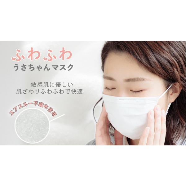 ユニフリー 快適エアリーマスク ふわふわ うさちゃんマスク 35枚 個包装タイプ|tenpoyouhinshop