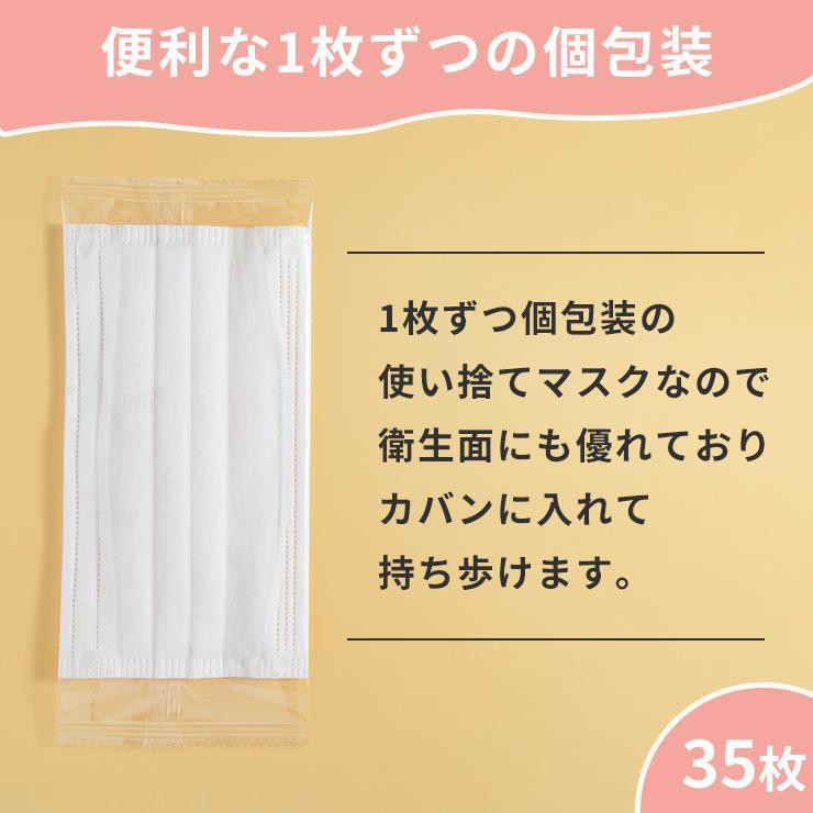 ユニフリー 快適エアリーマスク ふわふわ うさちゃんマスク 35枚 個包装タイプ|tenpoyouhinshop|06