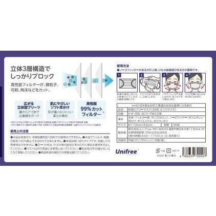 ユニフリー 快適エアリーマスク ふわふわ うさちゃんマスク 35枚 個包装タイプ|tenpoyouhinshop|08