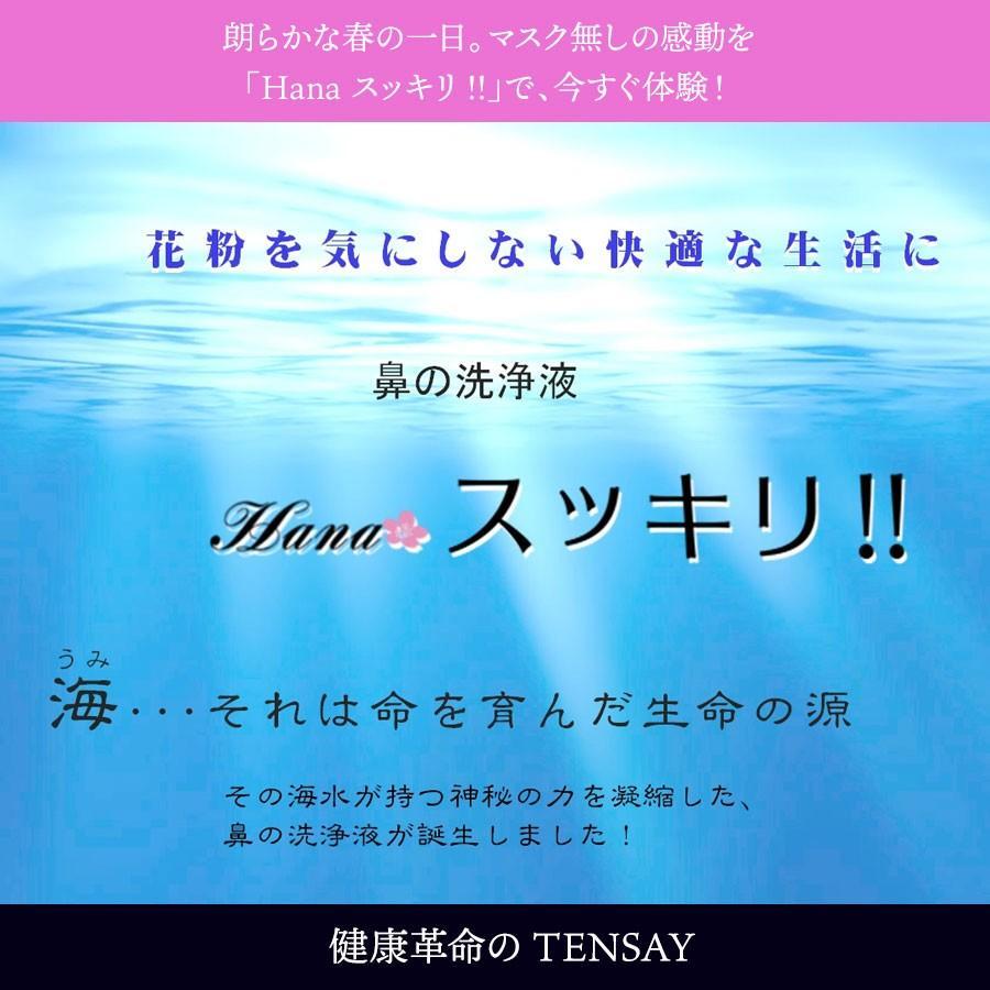 海洋深層水「Hanaスッキリ!!」(鼻の洗浄液)|tensay|02