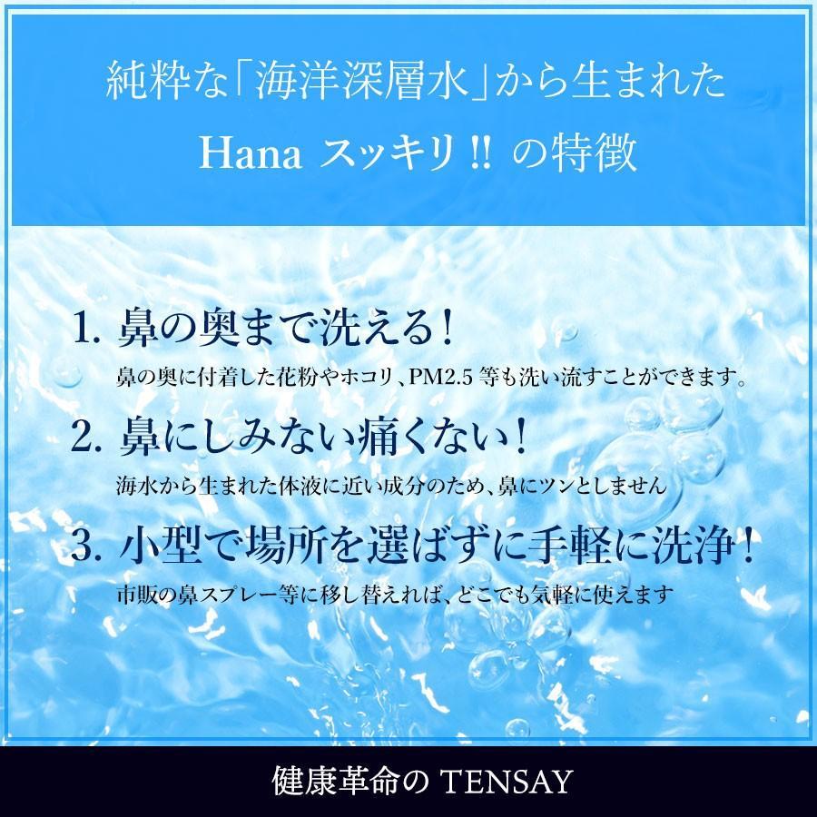 海洋深層水「Hanaスッキリ!!」(鼻の洗浄液)|tensay|03