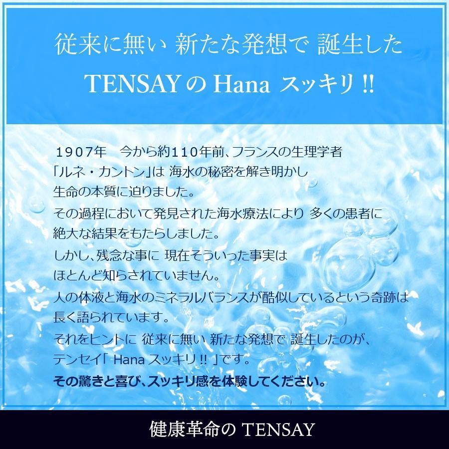 海洋深層水「Hanaスッキリ!!」(鼻の洗浄液)|tensay|04