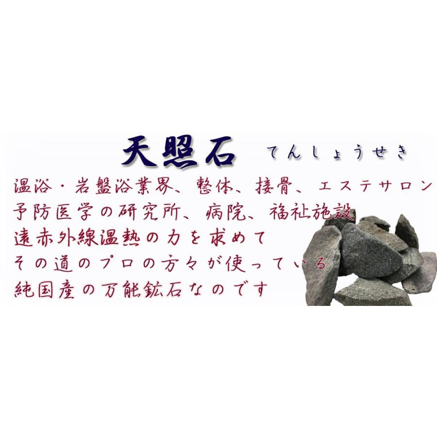 料理用 まるく美味しく天照石  tenshouseki38 11