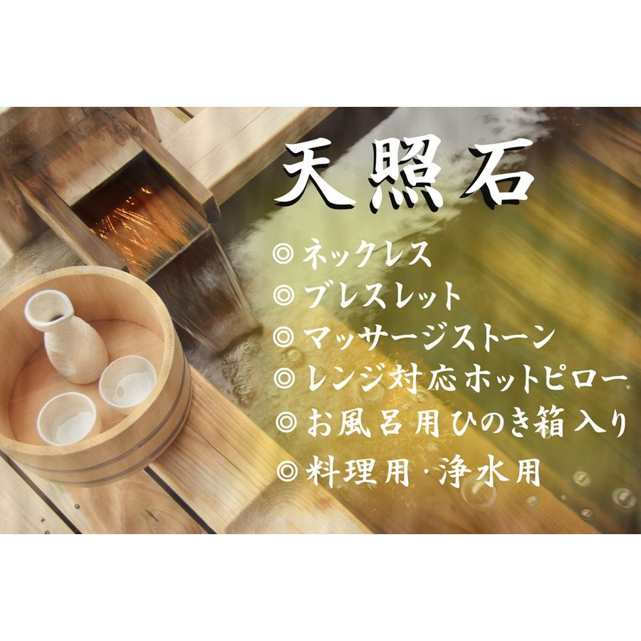 料理用 まるく美味しく天照石  tenshouseki38 07