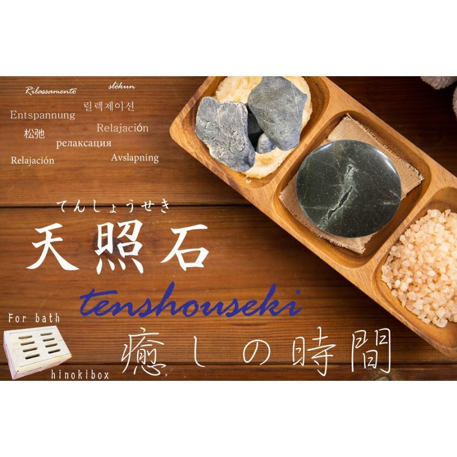 料理用 まるく美味しく天照石  tenshouseki38 08