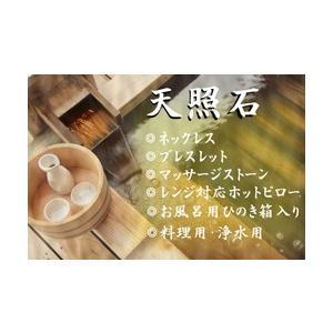 ごはん 美味しい! 料理に使える キッチングッズ まるく美味しく天照石 暮らしの応援 なんでもおいしくします|tenshouseki38|08