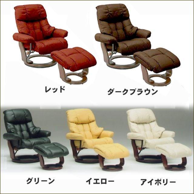 リクライニングチェア パーソナルチェアー 父の日 敬老の日 ギフト 合成皮革 ストレスレス(ノー)チェア イス・ 椅子 送料無料