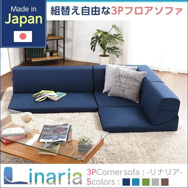 コーナーフロアソファ ロータイプ ファブリック 3人掛け 5色 組み替え自由 Linaria-リナリア-