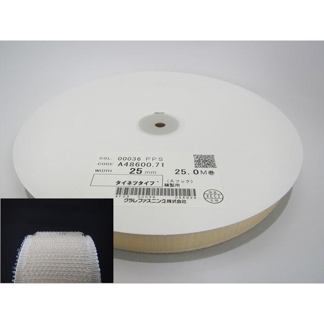 マジックテープ クラレ製 耐熱タイプ 25mm×25m A面:オス