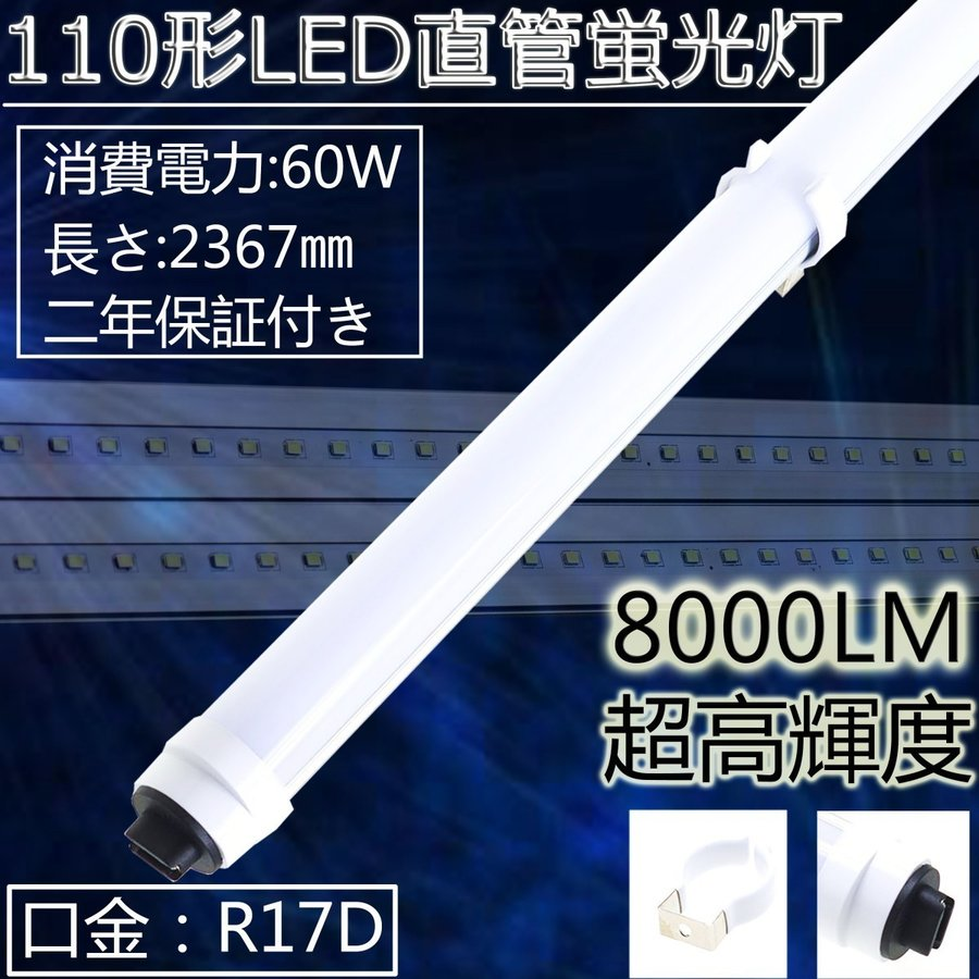 (5本セット)【2400MM110W形LED直管蛍光灯 消費電力110W→60W】FL110S-EX代替用 2400MM/2367MM/240CM 110W型 R17D 8000LM 高輝度、省エネ、エコ