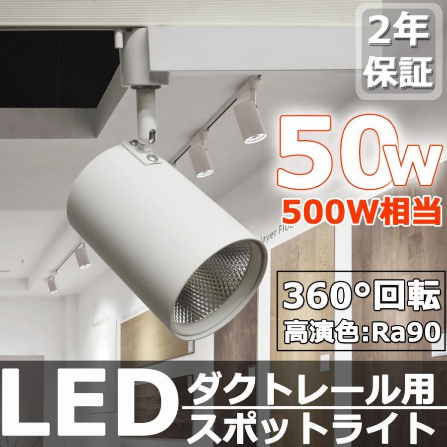 50W 500W相当 LEDダクトレールライト/ LEDダクトレールライト/ LEDダクトレールライト/ LEDシーリングライト/ LEDスポットライト/ LED一体型 電球付き 5500LM 投光照明 天井照明 おしゃれ 昼光色6000K 二年保証 c7f