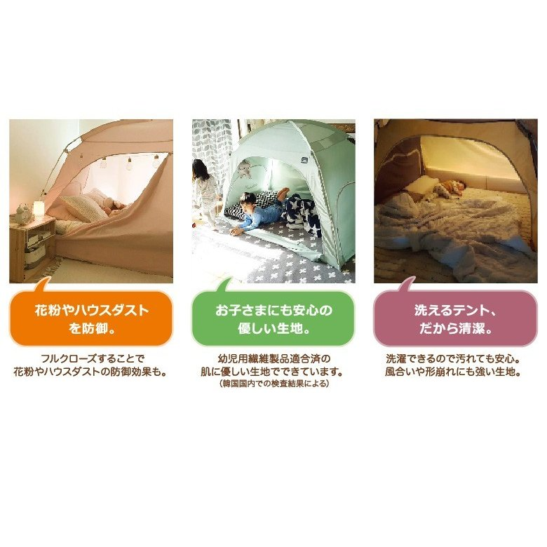 タスミ 4door 暖房テント Sサイズ 室内テント コットン質感 洗える コンパクト収納 ハウスダスト対策 花粉対策 感染症予防対策 IDOOGEN 正規輸入品 天蓋 tentya 05