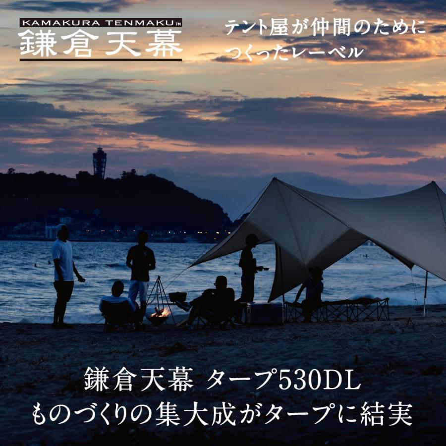 テント タープ 鎌倉天幕 タープ530DL DAC ニューテックジャパン カンタンタープ イグルー 世界一のメーカー・DACのポールを標準搭載 GO OUTに掲載