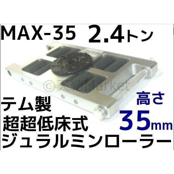 テム製 超超低床式 ジュラルミンローラー 耐荷重2.4t(トン) MAX-35 2.4 高さ35mm 1個 超軽量 操作ハンドル別売 合金製「キャンセル/変更/返品不可」
