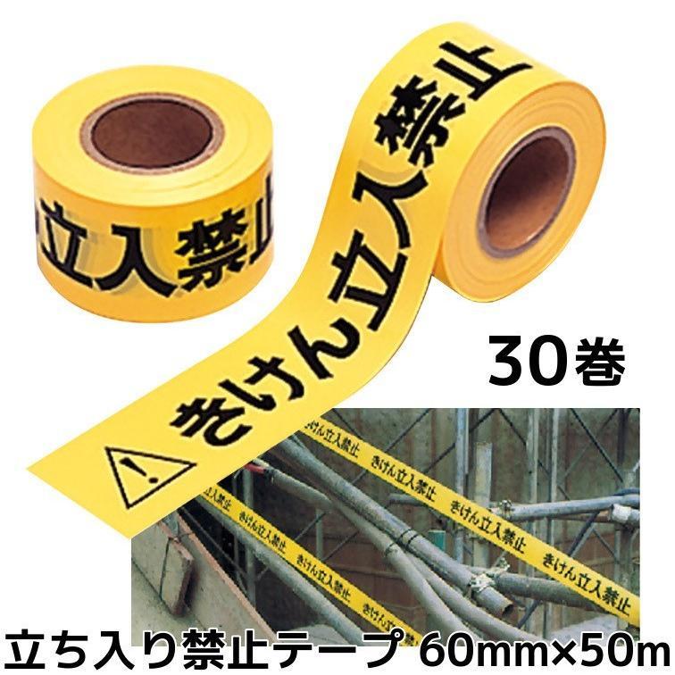 立入禁止テープ 0.1mm厚×60mm幅×50m 30巻 非粘着タイプ 立ち入り禁止テープ DANGERTAPE 送料無料(本州/四国/九州)「個人様宛/同梱/キャンセル/変更/返品不可」