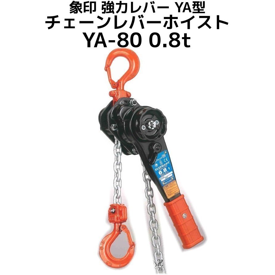 象印 強力レバー YA型 チェーンレバーホイスト YA-80 0.8t 0.8t 0.8t V級チェーン採用 YA-00815 22f