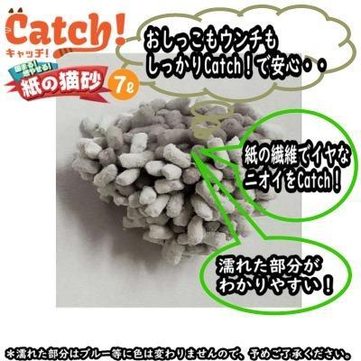 特売 イデ紙業 Catch! 固まる! 燃やせる! 紙の猫砂7L 猫用 トイレ砂 紙製 消臭 国産|tepec|02
