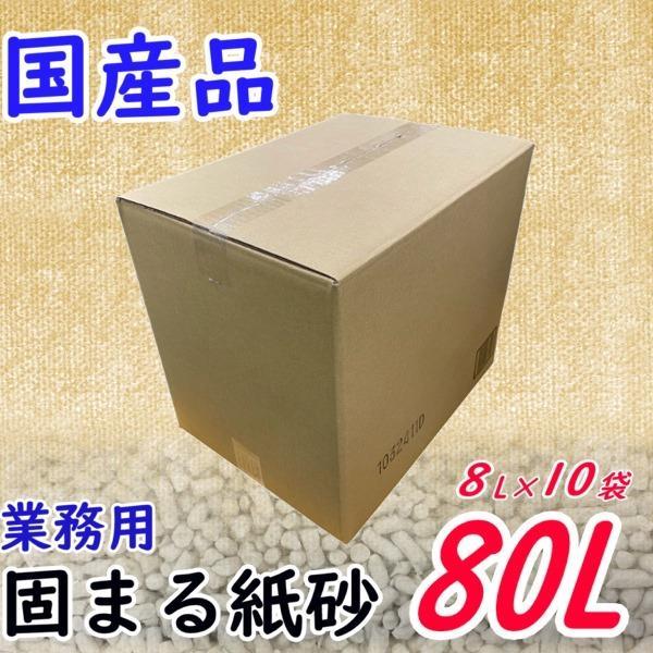 送料無料・同梱 目隠し不可 猫砂 固まる・燃やせる国産 業務用 固まる紙砂 80L(40L×2ケース)多頭飼いの方にもおすすめ!大容量!|tepec