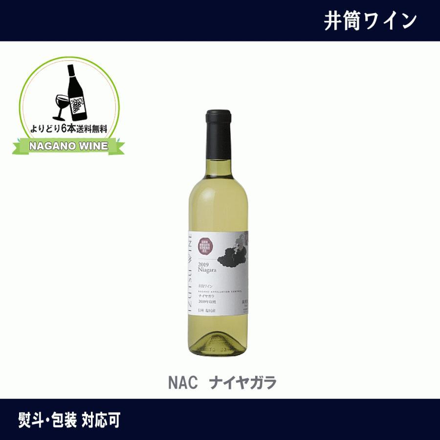井筒ワイン NAC ナイヤガラ 720ml 白ワイン 中口 長野県産 NAGANOワイン6本以上で送料無料 イヅツ ナイアガラ teppa