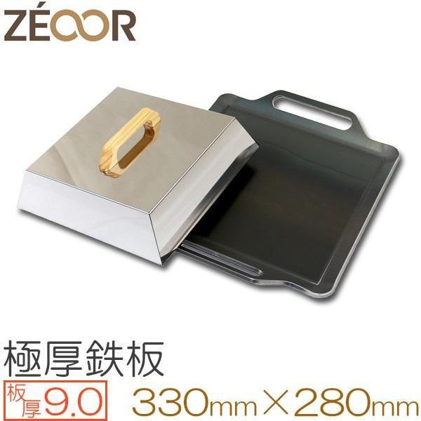ゼオール 極厚バーベキュー鉄板+蒸焼蓋セット 板厚9.0mm 330 x 280mm