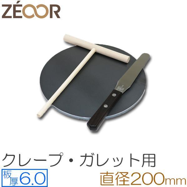 プロ仕様 クレープ 鉄板 今日から我が家もクレープ屋さん! クレープメーカー クレープ焼き器 サイズ200 板厚6.0mm ミニトンボ・スパチュラ付き|teppan-hiroba