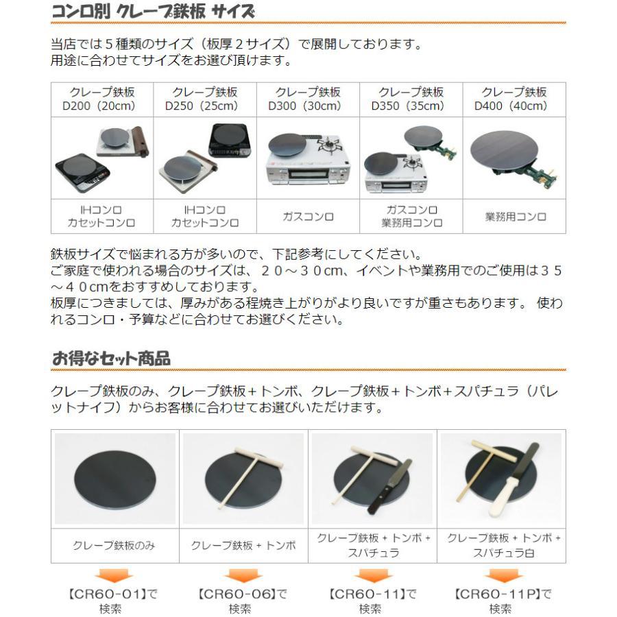 プロ仕様 クレープ 鉄板 今日から我が家もクレープ屋さん! クレープメーカー クレープ焼き器 サイズ200 板厚6.0mm ミニトンボ・スパチュラ付き|teppan-hiroba|05