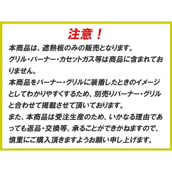 イワタニ ジュニアコンパクトバーナー CB-JCB  専用 遮熱板 teppan-hiroba 07