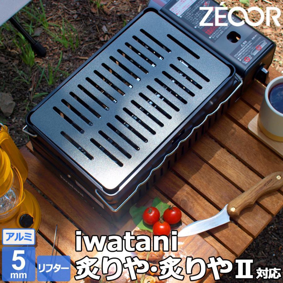 イワタニ 炉ばた焼器 炙りや 専用 アルミ フッ素コーティング仕様 極厚グリルプレート 板厚5.0mm