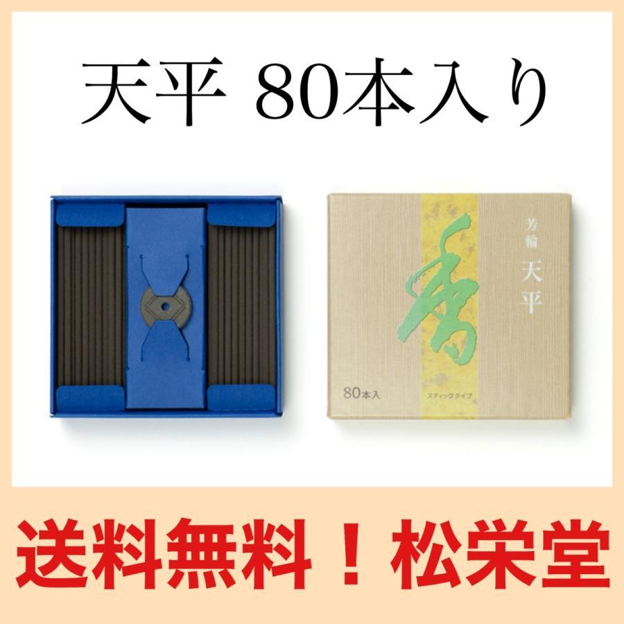 送料無料 松栄堂 お香 芳輪 天平 スティック 80本入 tera-mart