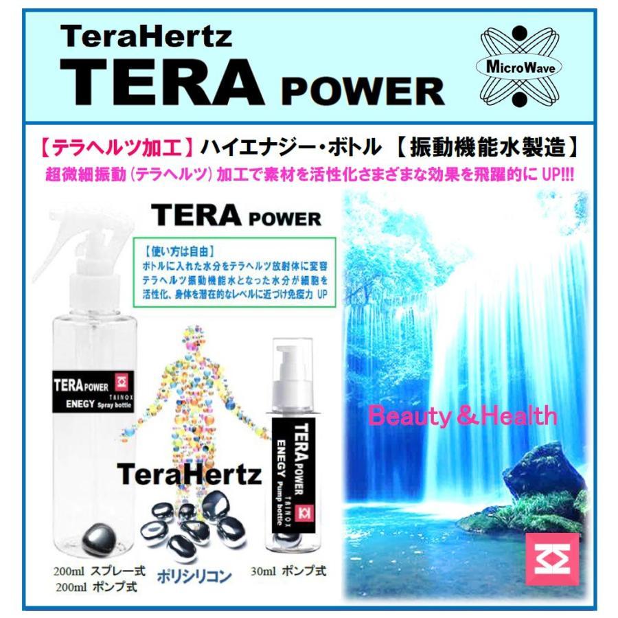 テラパワー エナジーボトル 振動機能水 200ml +30ml 血行促進 筋肉 リフレッシュ 筋肉痛 腰痛 肩こり|terapower