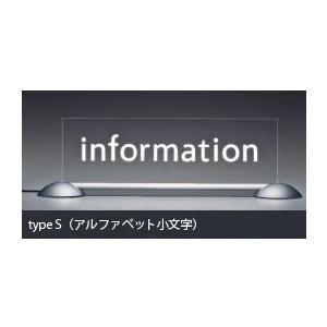 【送料無料】『トライテラス LED案内サイン インフォメーションスタンド typeS(小文字)』受付カウンター インテリア おしゃれ 消費電力