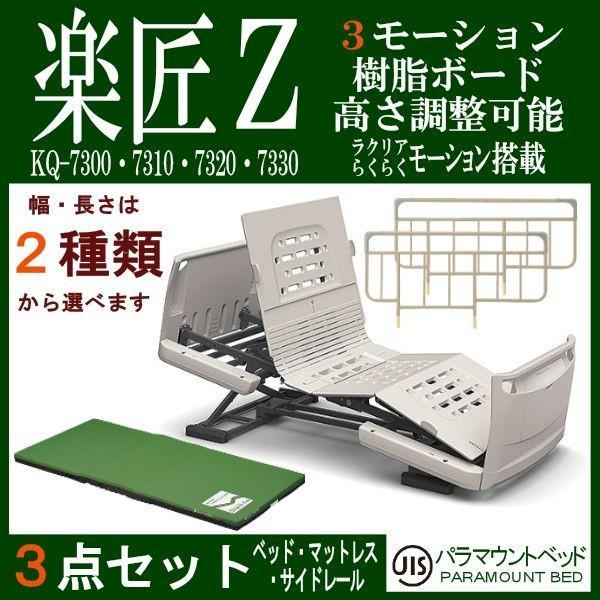 在宅 介護ベッド 3点セット パラマウントベッド 楽匠Z 3モーション 樹脂ボード セーフティラウンドボード KQ-7300 KQ-7310 KQ-7320 KQ-7330