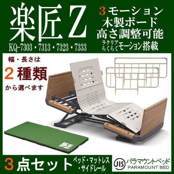 在宅 介護ベッド 3点セット パラマウントベッド 楽匠Z 3モーション 木製ボード KQ-7303 KQ-7313 KQ-7323 KQ-7333