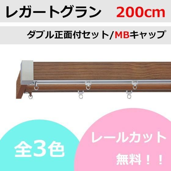 カーテンレール カット無料 TOSO レガートグラン ダブルレールセット MBキャップ (200cm)