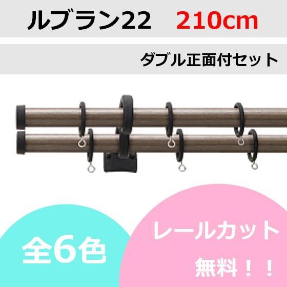 カーテンレール カット無料 TOSO ルブラン22 ダブルレールセット (210cm)
