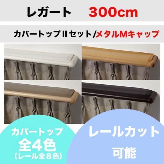 カーテンレール カット無料 TOSO レガート カバートップII ダブル正面付セット メタルMキャップ (300cm)