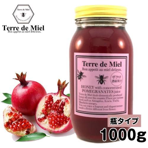 ザクロ濃縮果汁入はちみつ 1000g 蜂蜜 ハチミツ 1kg ザクロ 瓶詰 濃縮 果汁 加工品