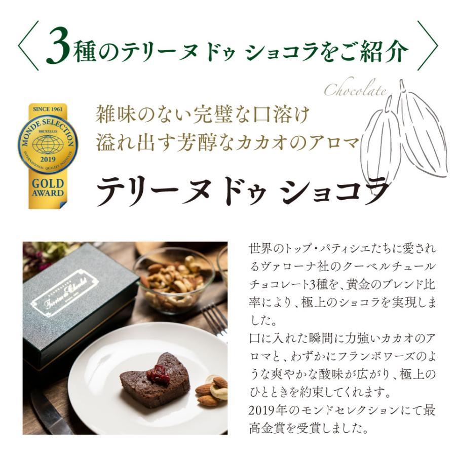 スイーツ 3種のテリーヌ ドゥ ショコラ 食べ比べセット チョコ ギフト 抹茶スイーツ チョコバナナ ケーキ お取り寄せ 高級 送料無料 人気 terrine-de-chocolat 02