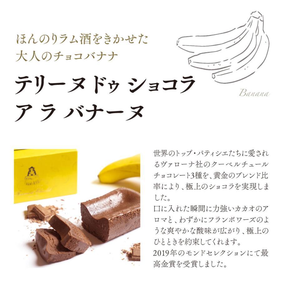 スイーツ 3種のテリーヌ ドゥ ショコラ 食べ比べセット チョコ ギフト 抹茶スイーツ チョコバナナ ケーキ お取り寄せ 高級 送料無料 人気 terrine-de-chocolat 04