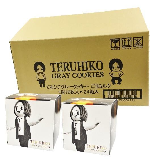 てるひこグレークッキー(ごまミルク味) 段ボール箱買い 24箱入 teruhiko